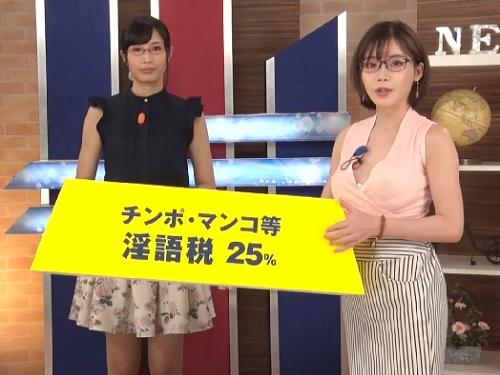 【変態女子アナ】「淫語税が導入されました♡」スレンダー巨乳おっぱいのメガネ美人アナウンサーが放送中に乱れまくるww